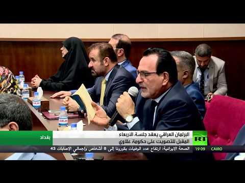خلافات داخل البرلمان العراقي بشأن موعد التصويت على حكومة علاوي