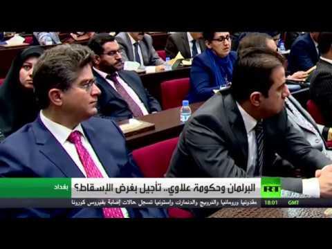 شاهد برلمان العراق يؤجّل جلسة منح الثقة للحكومة