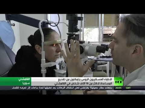 شاهد الأطباء العسكريون الروس في القامشلي السورية