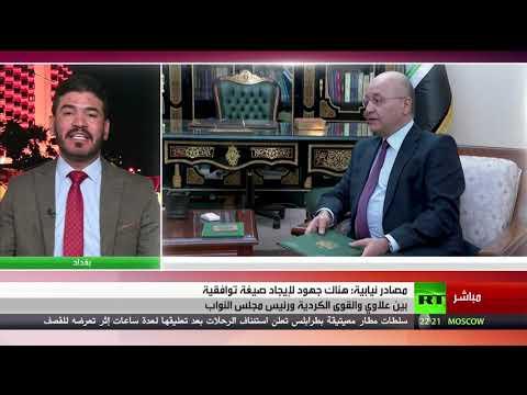شاهد البرلمان العراقي يفشل في منح الثقة لحكومة محمد توفيق علاوي