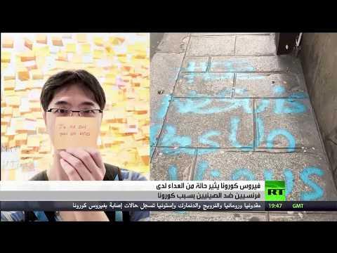 شاهد تصرفات عدائية ضد الصينيين في باريس بسبب كورونا