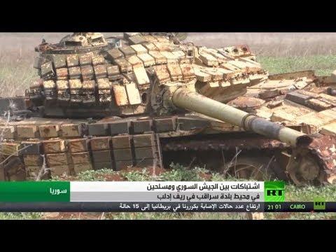 شاهد اشتباكات بين الجيش السوري ومسلحين في محيط سراقب في ريف إدلب