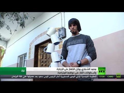 شاهد محمد الشنباري يوازن التلفاز على الزجاجة