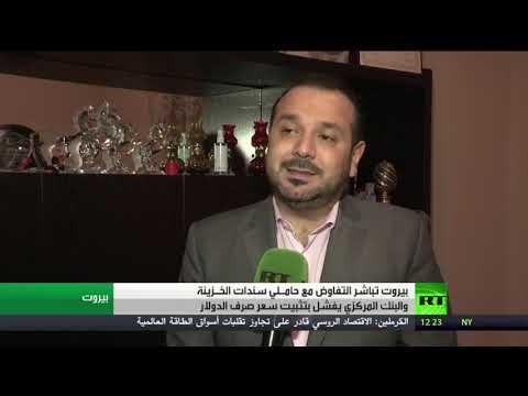 شاهد فيتش تقرر خفض تصنيف لبنان الائتماني