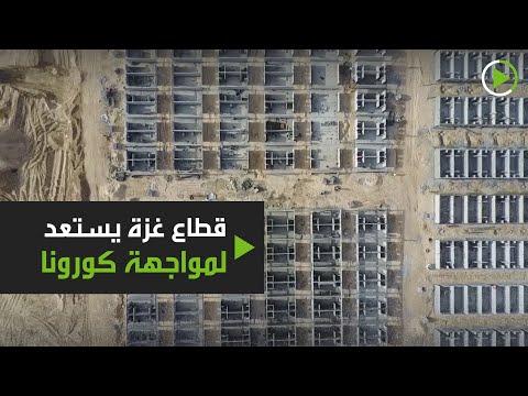 شاهد قطاع غزة يستعد لمواجهة كورونا