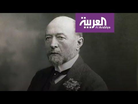 شاهد تعرَّف على قصَّة أول حاصل على نوبل في الطب