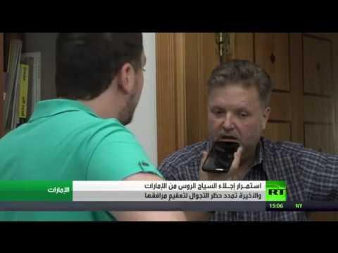 استمرار عملياتء إجلاء السياح الروس العالقين في الإمارات