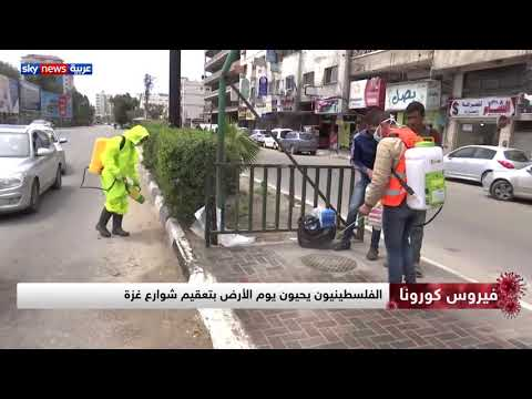 شاهد فلسطينيو غزة يحيون يوم الأرض بتعقيم الشوارع