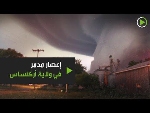 شاهد إعصار يدمر المنازل والأبنية في ولاية أركنساس الأميركية