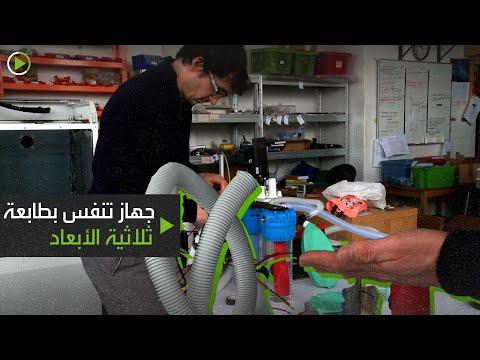 شاهد مهندسون يطورون جهاز تنفس قابل للطباعة الثلاثية الأبعاد