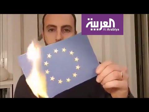 شاهد إيطاليون يحرقون علم الاتحاد الأوروبي بسبب كورونا