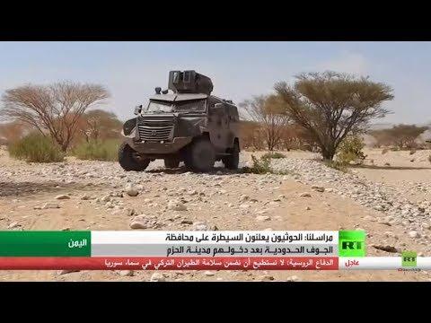الحوثيون يعلنون السيطرة على محافظة الجوف الحدودية مع السعودية