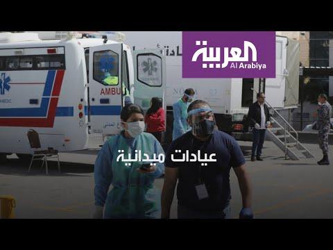 شاهد عيادات متنقلة في الأردن لفحص فيروس كورونا