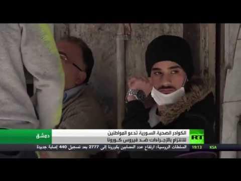 شاهد كوادر صحية في سورية تدعو إلى الحذر من تفشي كورونا