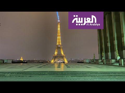 شاهد كيف أصبحت باريس بعد كورونا