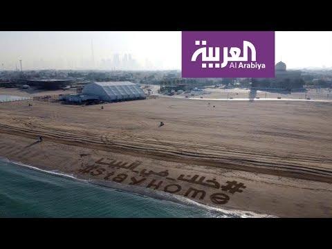 شاهد رسالة على رمال شاطئ دبي لمواجهة كورونا