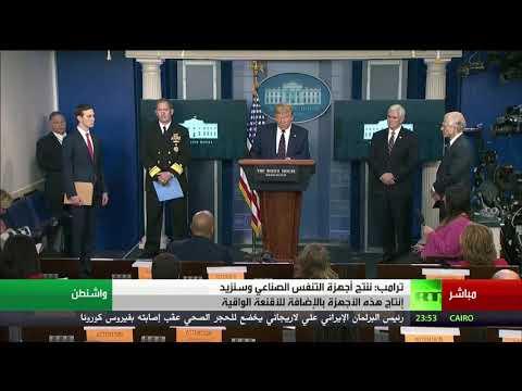 شاهد الرئيس الأميركي يخضع لفحص جديد خاص بفيروس كورونا