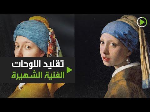 شاهد تحد جديد ينتشر في روسيا لتقليد أشهر اللوحات الفنية عبر التاريخ