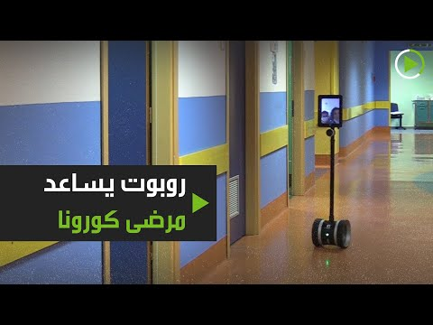 روبوت يُساعد مرضى فيروس كورونا المستجد في إيطاليا