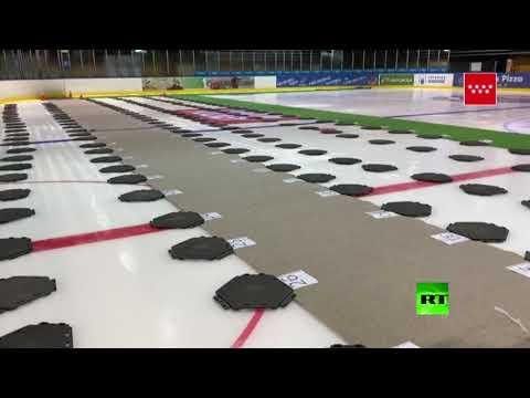 مدريد تحول ثالث حلبة تزلج على الجليد إلى مشرحة لضحايا كورونا