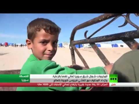 مخيمات شمال شرق سورية تُعاني نقصًا بالخدمات الغذائية والصحية