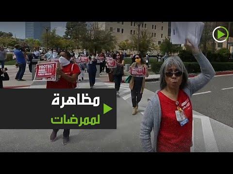 شاهد ممرضات يتظاهرن بسبب نقص المعدات الصحية بسبب كاليفورنيا