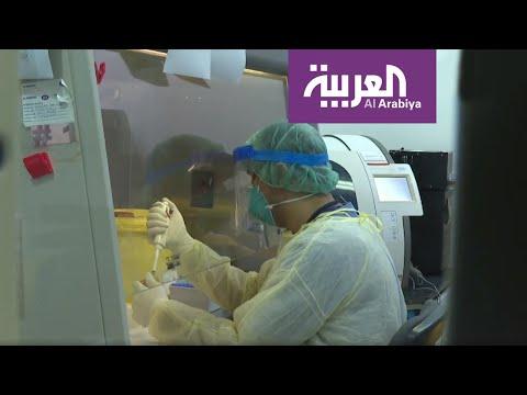 شاهد المختبر الإقليمي في الدمام السعودية المختص بتحليل كورونا