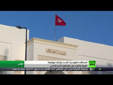 شاهد السلطات التونسية تتوعد بتوجيه تهمة القتل الخطأ لكل من ينقل عدوى كورونا