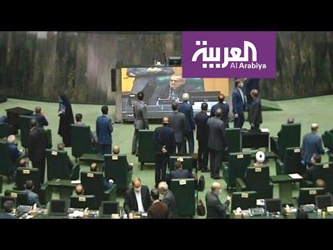 شاهد لقطات من الفوضى داخل البرلمان الإيراني