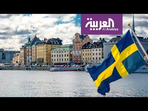 شاهد السويد تحارب كورونا بطريقة مختلفة
