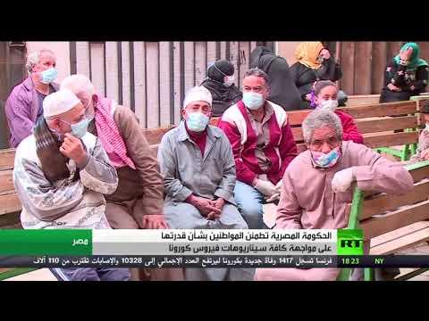 الرئيس المصري يُخفف من أزمة كورونا ويؤكد أن الوضع مطمئن