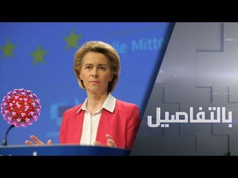 شاهد أزمة كورونا تُهدد وحدة أوروبا بعد فشل اجتماع وزراء مال القارة العجوز