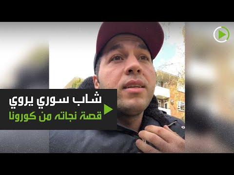شاهد الشاب السوري ميشال دعبول يروي قصة نجاته من كورونا