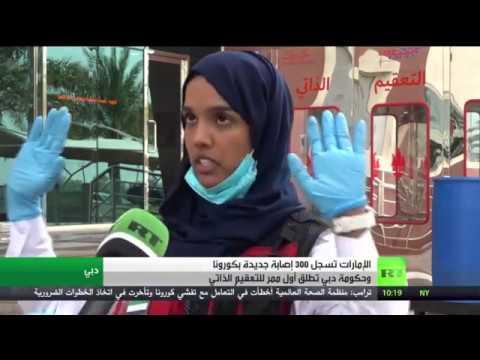 شاهد الإمارات تُسجل 300 إصابة جديدة بـكورونا والإجمالي يقفز إلى 2659 حالة