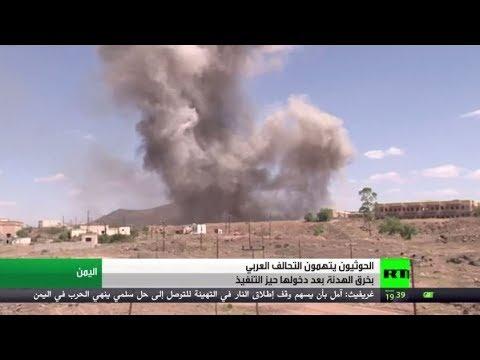 الحوثيون يتهمون التحالف العربي بخرق الهدنة في اليمن