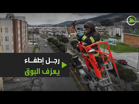 شاهد رجل إطفاء يعزف البوق على ارتفاع 20 مترًا لرفع معنويات السكان