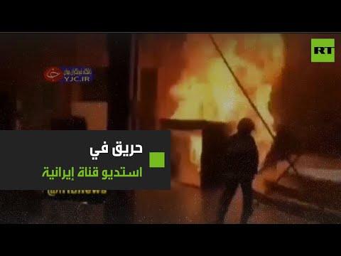 شاهد حريق يُحاصر مذيعة إيرانية أثناء تسجيل برنامج مسابقات