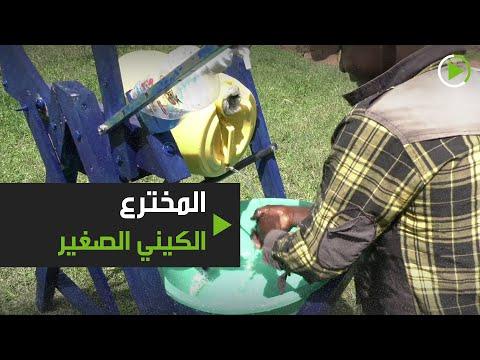 طفل يبتكر مغسلة لليدين تعمل بالدوس بالقدم في كينيا