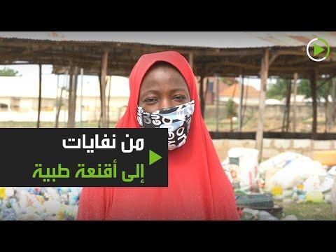 نساء نيجيريات يُحوِّلن النفايات إلى أقنعة طبية