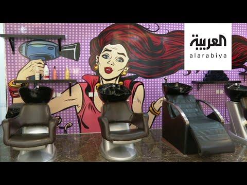 مراكز التجميل تتحضر لما بعد الحجر في السعودية