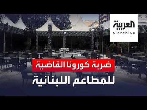 الإغلاق يكبد 800 مطعم لبناني مئات الملايين من الدولارات