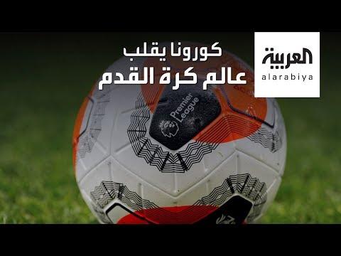 استئناف مباريات الدوريات العالمية بشروط جديدة