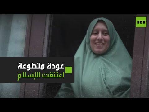 شاهد عاملة إغاثة تعود إلى إيطاليا بالحجاب