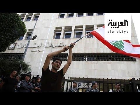 توقيف موظف بالصف الأول في مصرف لبنان