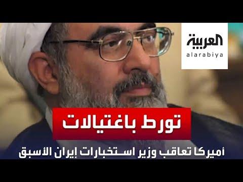 عقوبات أميركية على وزير استخبارات إيران الأسبق