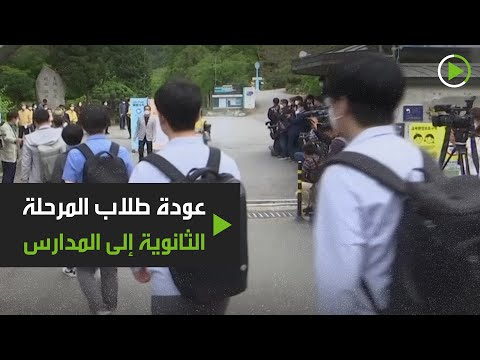 عودة طلاب المرحلة الثانوية إلى المدارس بعد فترة من الغياب