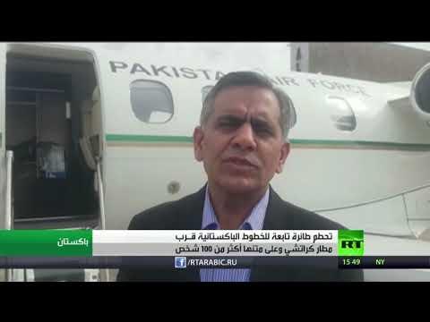 شاهد تحطم طائرة ركاب باكستانية وعلى متنها أكثر من 100 شخص