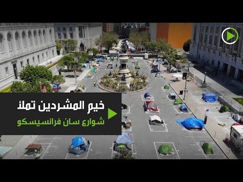 شاهد سلطات سان فرانسيسكو تسمح بإقامة مخيم للمشردين في الشارع