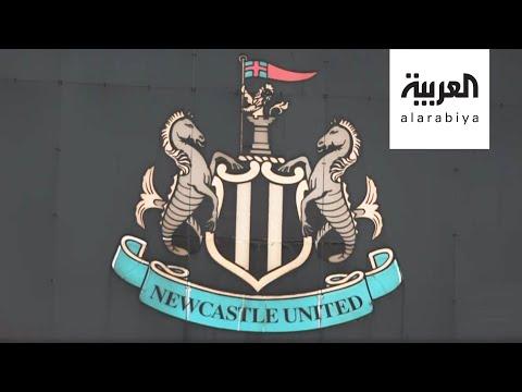 شاهد صندوق الإستثمارات السعودي يقترب من الإستحواذ على نادي نيوكاسل