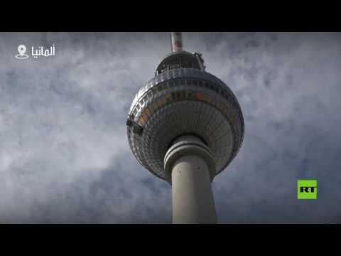 إعادة فتح برج التلفزيون الأيقوني في العاصمة الألمانية برلين